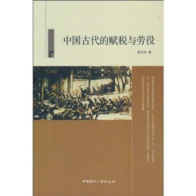 商品详情 - 中国古代的赋税与劳役 - image  0