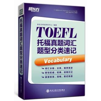 新东方·托福真题词汇题型分类速记
