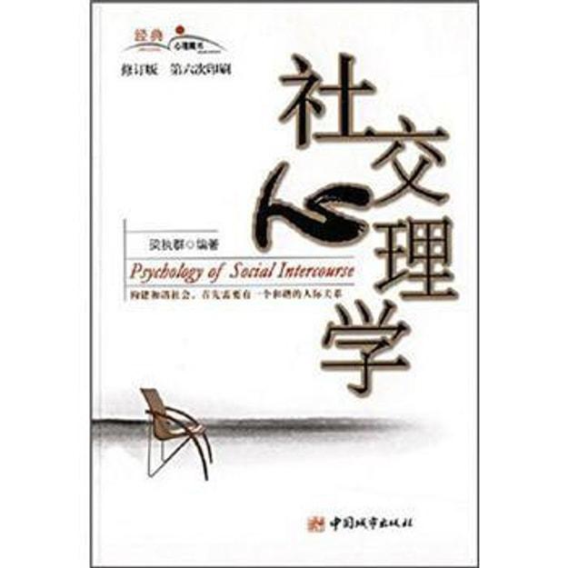 商品详情 - 社交心理学(修订版) - image  0