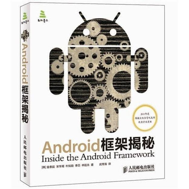 商品详情 - Android框架揭秘 - image  0
