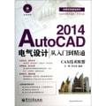 技能应用速成系列:AutoCAD2014电气设计从入门到精通(附DVD光盘1张)