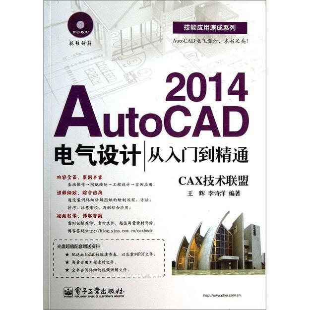 商品详情 - 技能应用速成系列:AutoCAD2014电气设计从入门到精通(附DVD光盘1张) - image  0