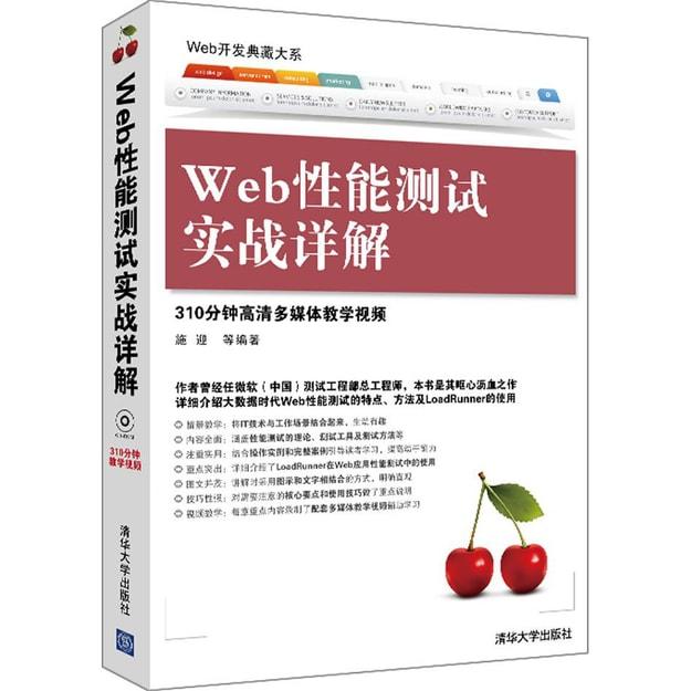 商品详情 - Web开发典藏大系:Web性能测试实战详解(附CD-ROM光盘) - image  0