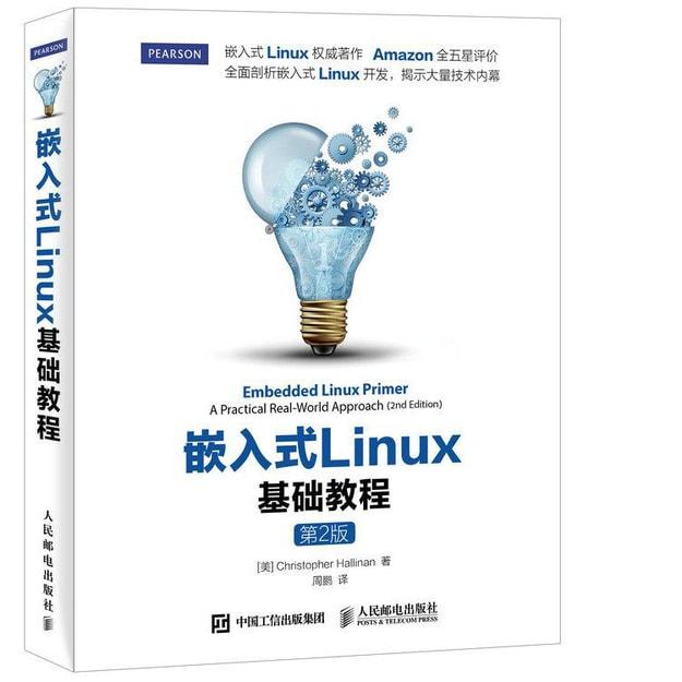 商品详情 - 嵌入式Linux基础教程(第2版) - image  0