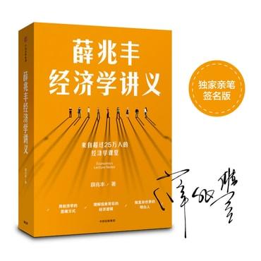薛兆丰经济学讲义(京东专享作者亲笔签名本)