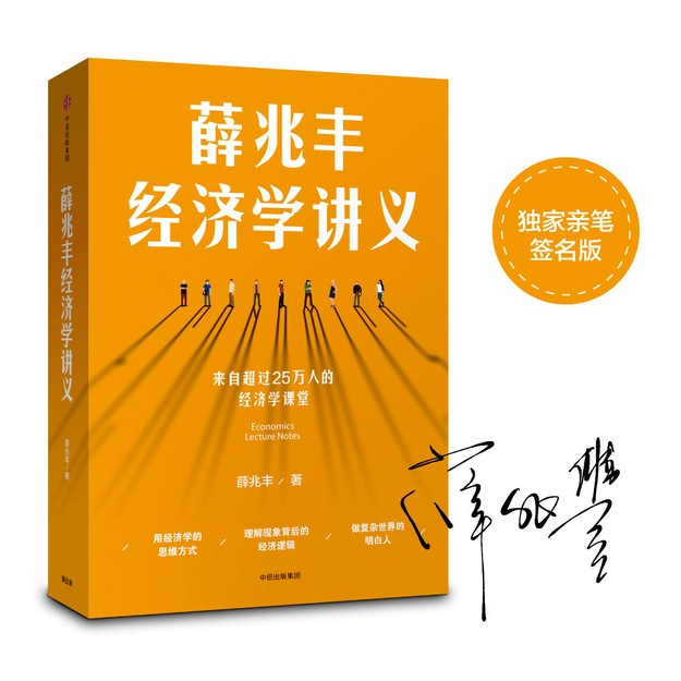 Product Detail - 薛兆丰经济学讲义(京东专享作者亲笔签名本) - image  0