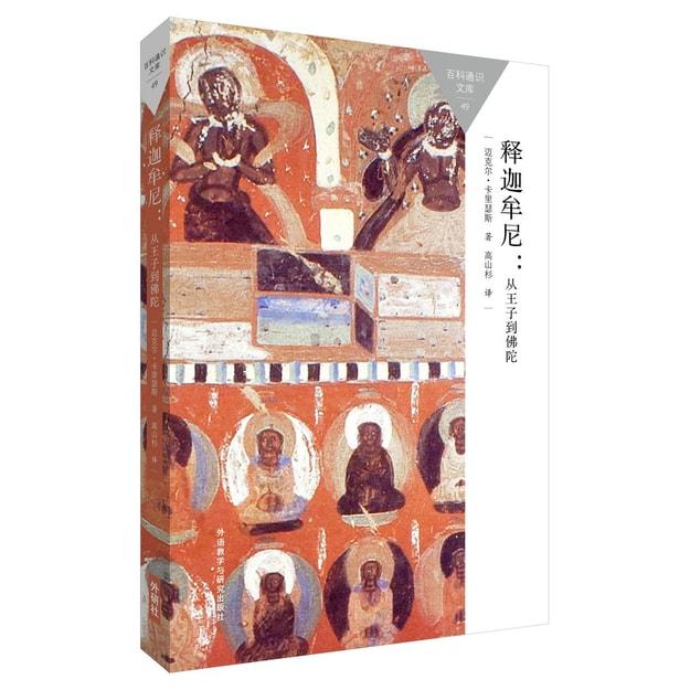 商品详情 - 释迦牟尼:从王子到佛陀(百科通识文库) - image  0