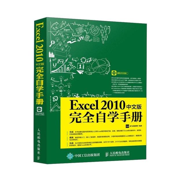 商品详情 - Excel2010中文版完全自学手册(附光盘) - image  0