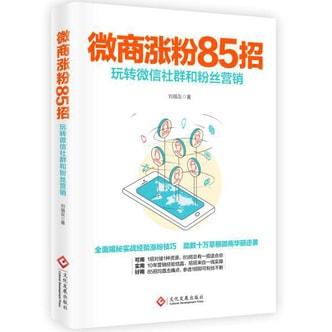 微商涨粉85招:玩转微信社群和粉丝营销