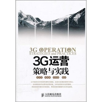 3G运营策略与实践