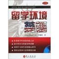 留学环境英语(附MP3光盘1张)