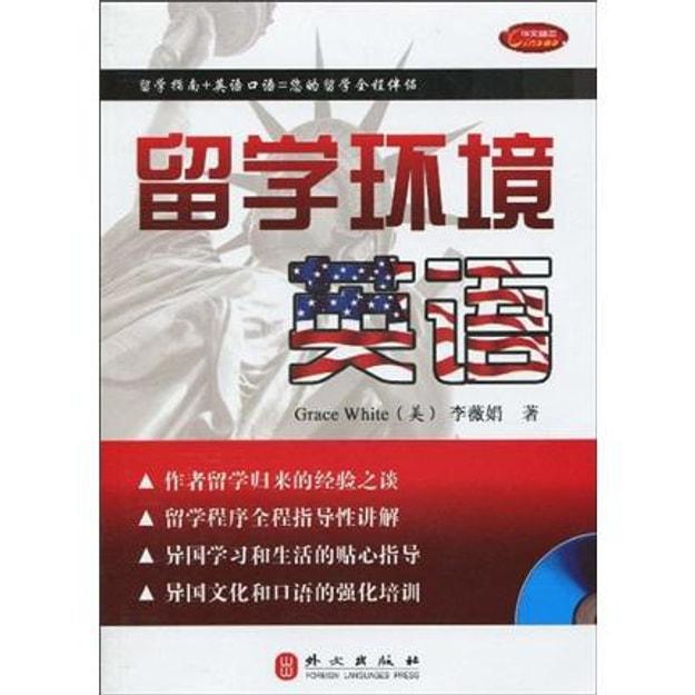 商品详情 - 留学环境英语(附MP3光盘1张) - image  0