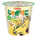 JAPAN CALBEE JAGARIKO French Fries Cheese&Basil  52g