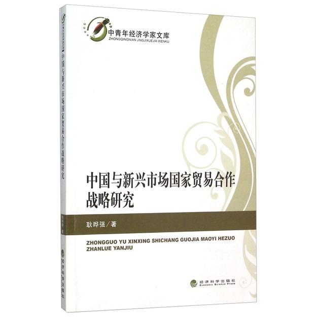 商品详情 - 中国与新兴市场国家贸易合作战略研究 - image  0