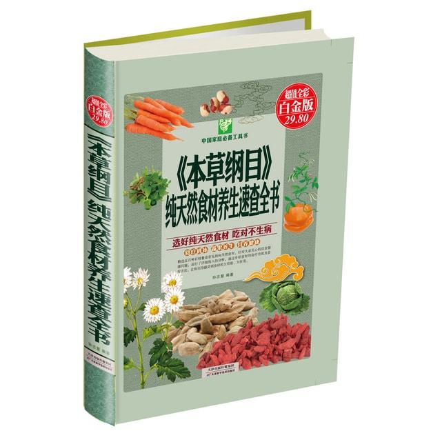 商品详情 - 《本草纲目》纯天然食材养生速查全书(超值全彩白金版) - image  0