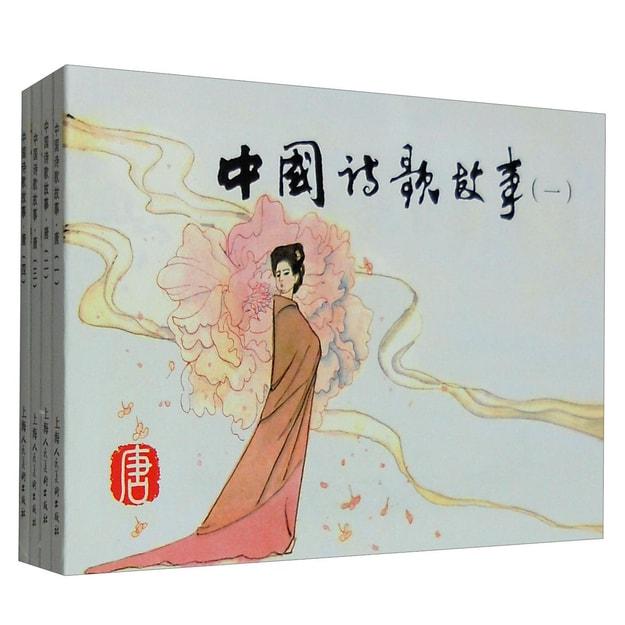商品详情 - 经典连环画阅读丛书:中国诗歌故事·唐(套装1-4册) - image  0