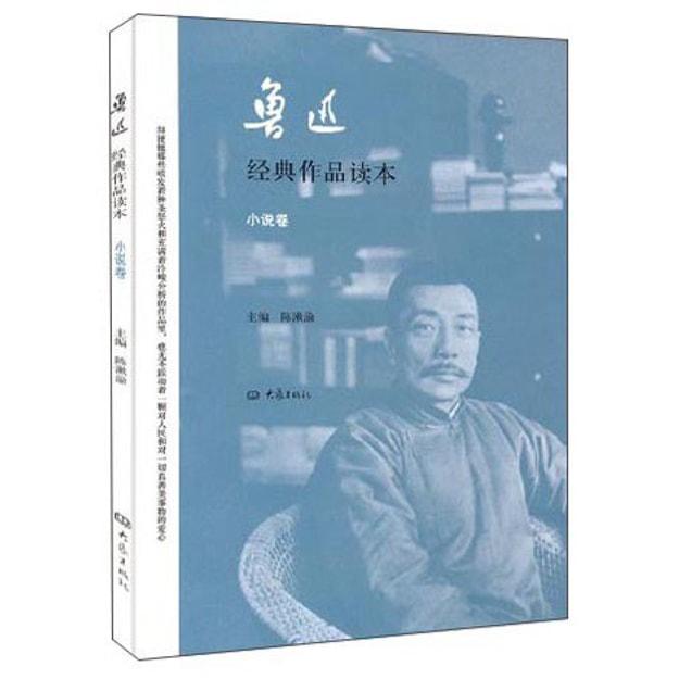 商品详情 - 鲁迅经典作品读本·小说卷 - image  0