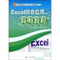 Excel综合应用简明教程