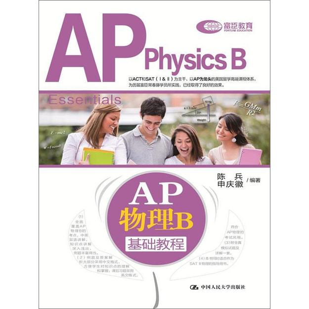 Product Detail - AP物理B基础教程 - image 0