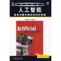 人工智能:复杂问题求解的结构和策略(英文版)(第6版)