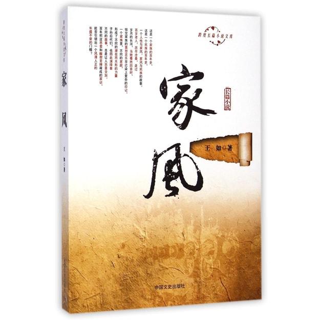 商品详情 - 跨度长篇小说文库:家风 - image  0