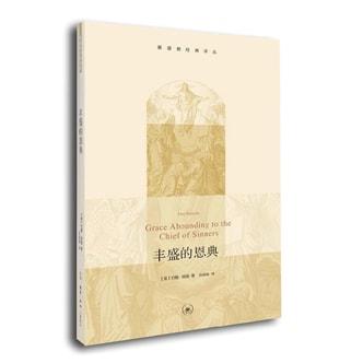 基督教经典译丛:丰盛的恩典