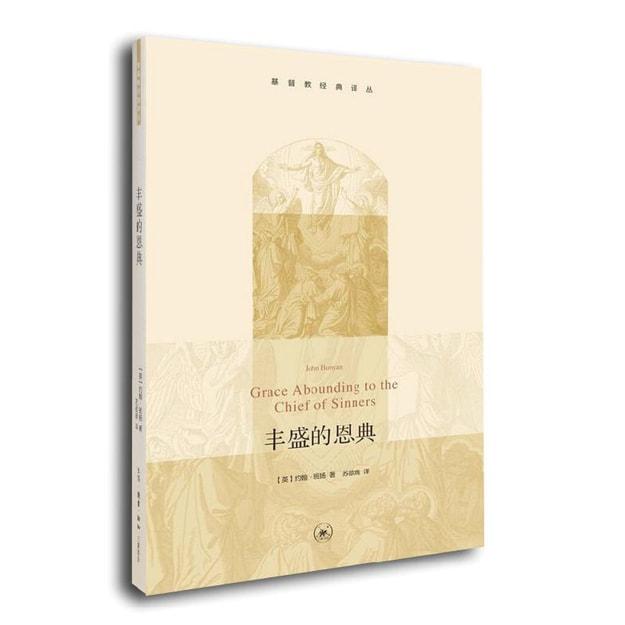 商品详情 - 基督教经典译丛:丰盛的恩典 - image  0