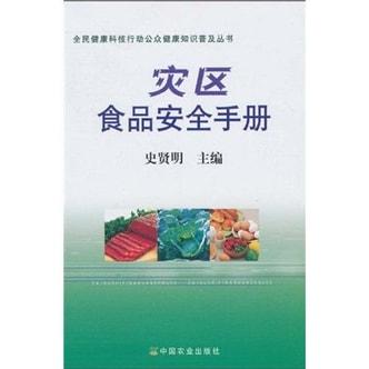 灾区食品安全手册