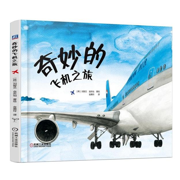 商品详情 - 奇妙的飞机之旅 - image  0