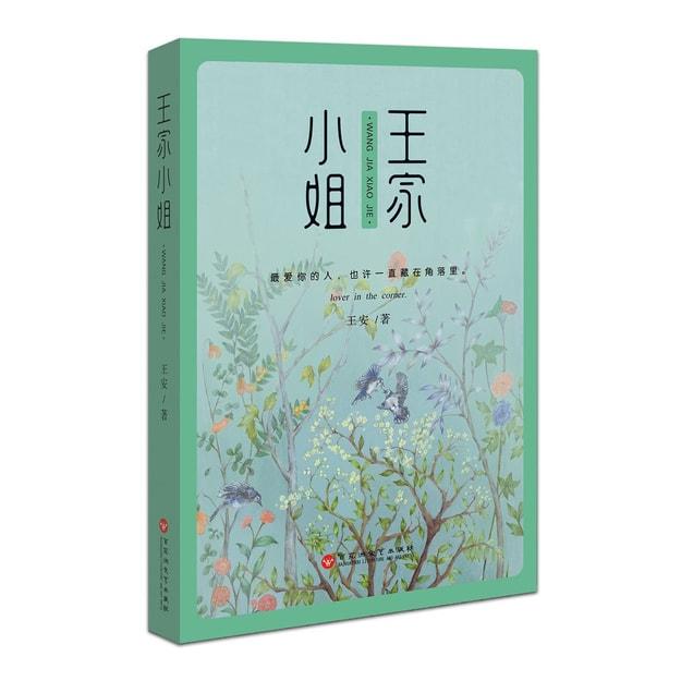 商品详情 - 王家小姐 - image  0