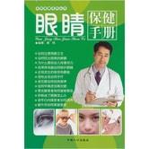 全民保健系列丛书:眼睛保健手册