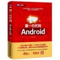第一行代码 Android