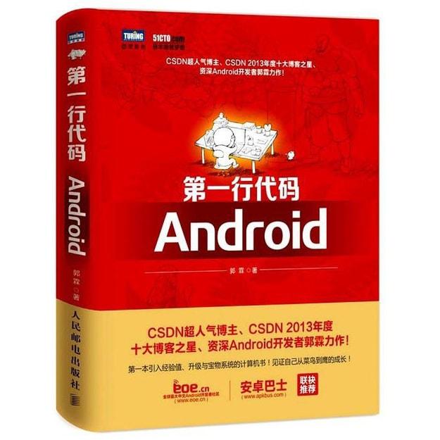商品详情 - 第一行代码 Android - image  0