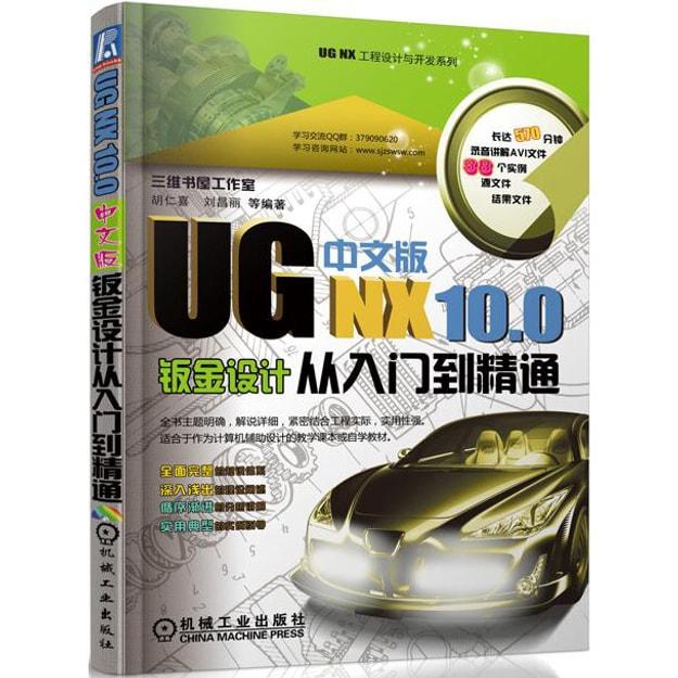 商品详情 - UG NX工程设计与开发系列:UG NX 10.0中文版钣金设计从入门到精通 - image  0
