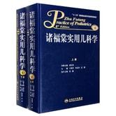 诸福棠实用儿科学(套装上下册 第8版)