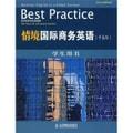 情境国际商务英语(中高级)(学生用书)