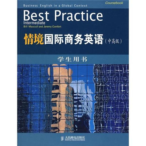 商品详情 - 情境国际商务英语(中高级)(学生用书) - image  0