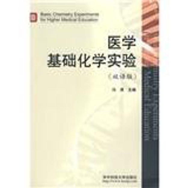 商品详情 - 医学基础化学实验(双语版) - image  0
