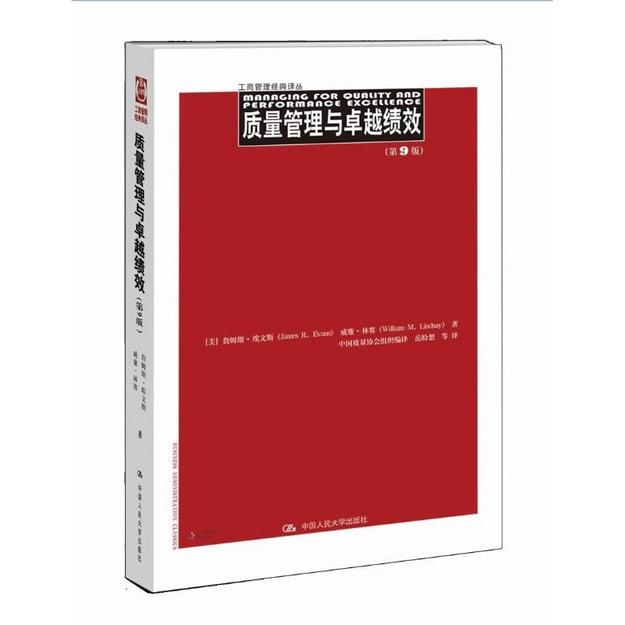 商品详情 - 质量管理与卓越绩效(第9版)(工商管理经典译丛) - image  0