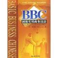新一代对外汉语教材·商务汉语教程系列:BBC初级实用商务汉语(北大版)(附光盘3张)