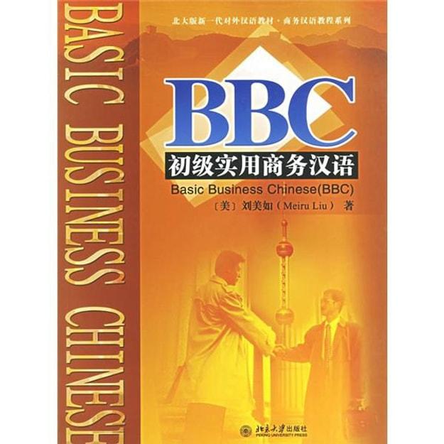 商品详情 - 新一代对外汉语教材·商务汉语教程系列:BBC初级实用商务汉语(北大版)(附光盘3张) - image  0