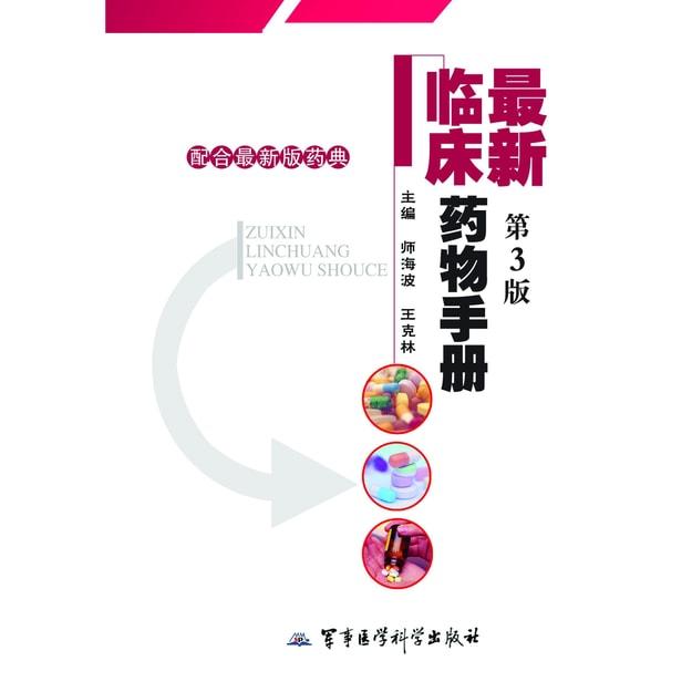 商品详情 - 最新临床药物手册(第3版)(配合最新版药典) - image  0
