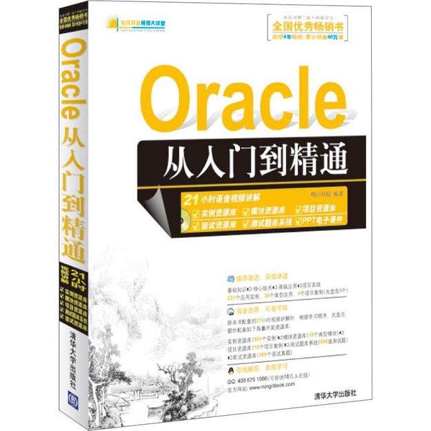 商品详情 - 软件开发视频大讲堂:Oracle 从入门到精通(附光盘1张) - image  0