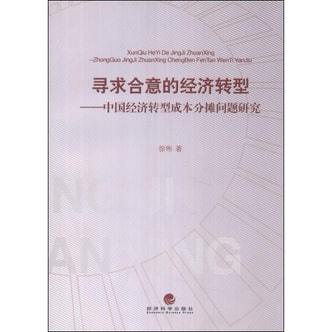 寻求合意的经济转型:中国经济转型成本分摊问题研究