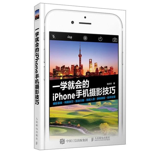 商品详情 - 一学就会的iPhone手机摄影技巧 - image  0
