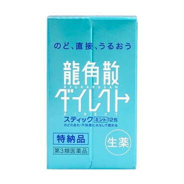 Ryukakusan Mint Flavor Herbal Drops