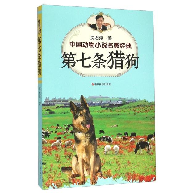 商品详情 - 第七条猎狗 - image  0