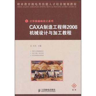 CAXA制造工程师2008机械设计与加工教程