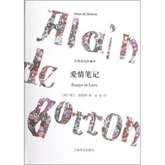 爱情笔记(中英双语珍藏本)
