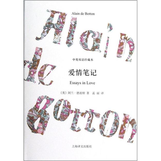商品详情 - 爱情笔记(中英双语珍藏本) - image  0